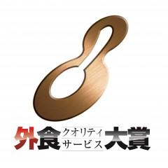 外食クオリティサービス大賞ロゴ1