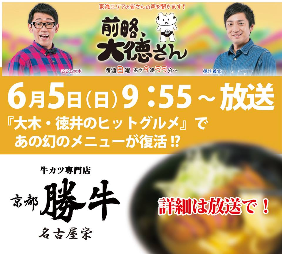 ★放映情報★中京TV 「前略、大徳...