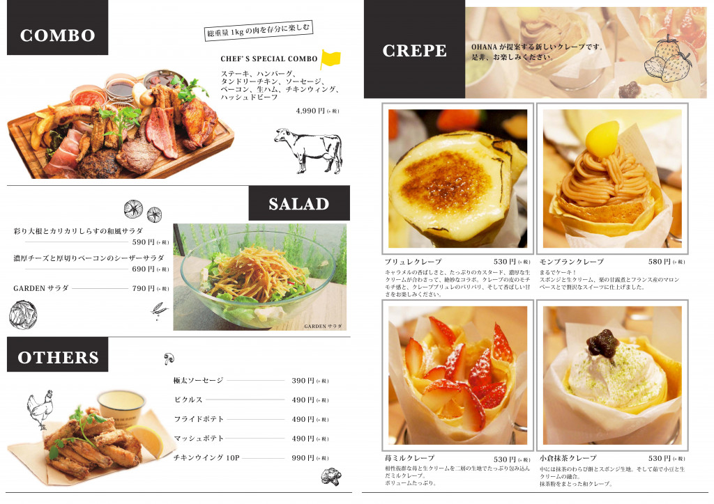 SG_dinnermenu_17010003