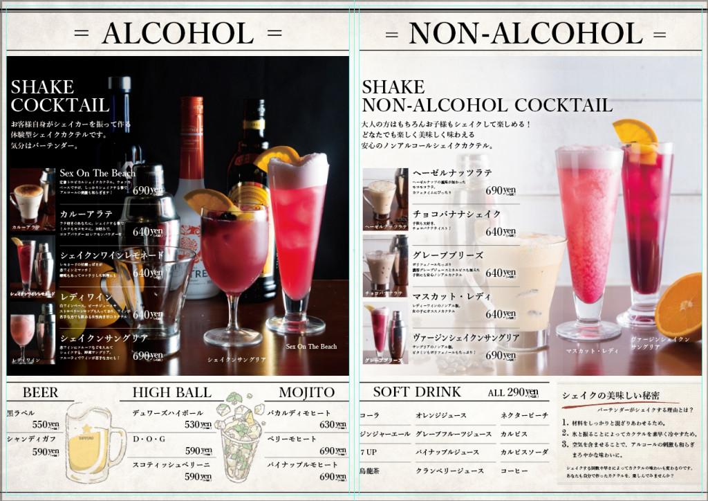 GBMP_DrinkMenu①