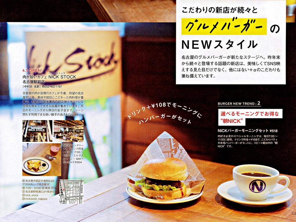 NS_Cheek7月号①