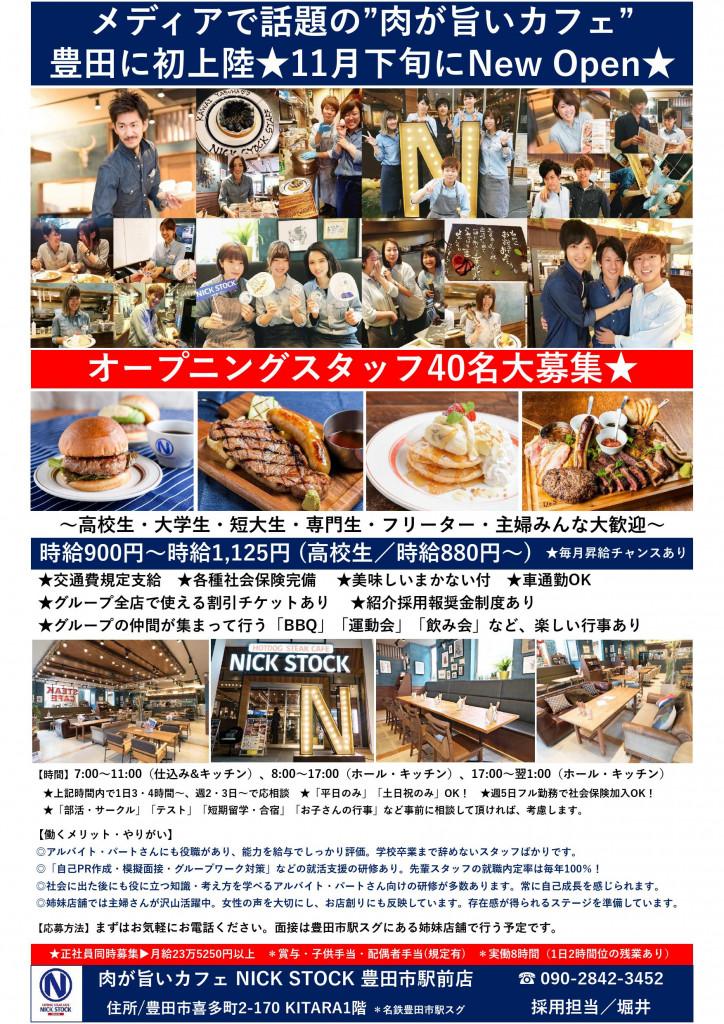 NICK STOCK 豊田市駅前店・表面_000001