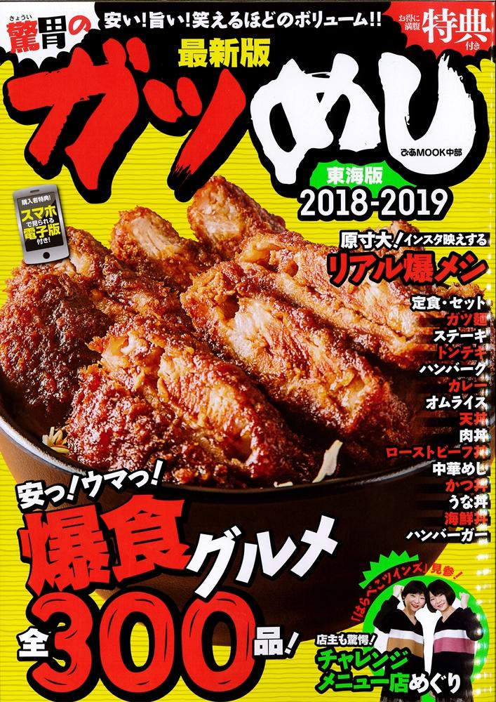 ガツめし_20180325_04