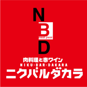 ニクバルダカラ 豊田店