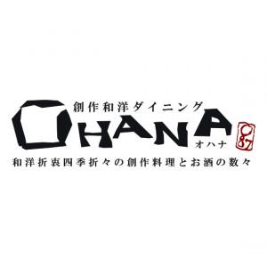 創作和洋ダイニング OHANA 刈谷本店